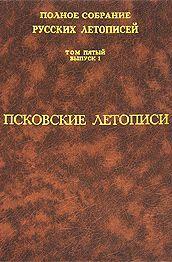 Псковские летописи 2тт