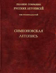 Симеоновская летопись. ПСРЛ Т. XVIII