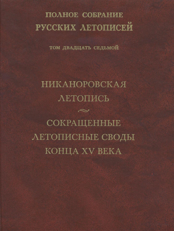 Никаноровская летопись
