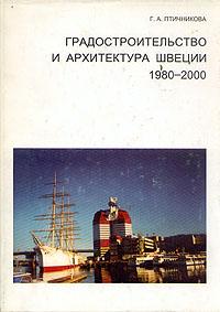 Градостроительство и архитектура Швеции 1980-2000 гг.