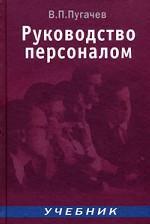 Руководство персоналом: Учебник