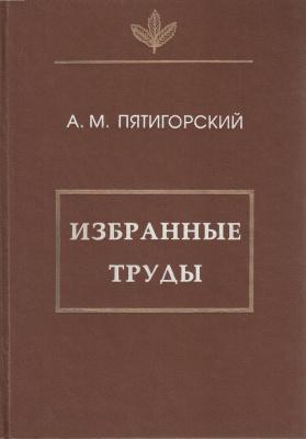 Избранные труды. 1996