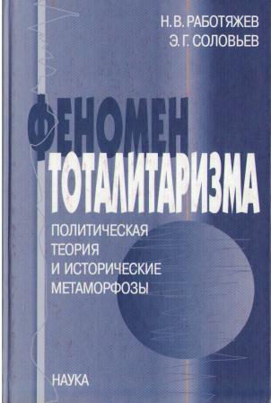 Феномен тоталитаризма. Политическая теория и исторические метаморфозы