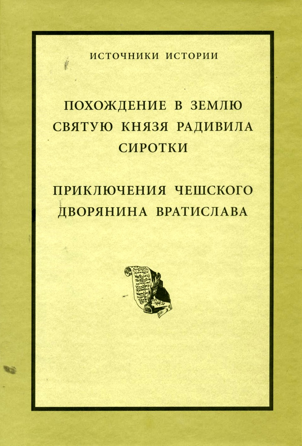 Похождение в Землю Святую князя Радивила Сиротки. Приключения чешского дворянина Вратислава