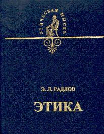 Этика. +Очерк истории греческой этики до Аристотеля