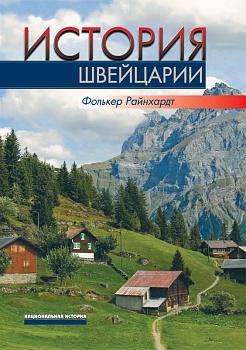 История Швейцарии.