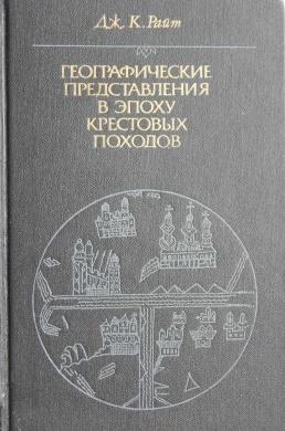 Географические представления в эпоху крестовых походов