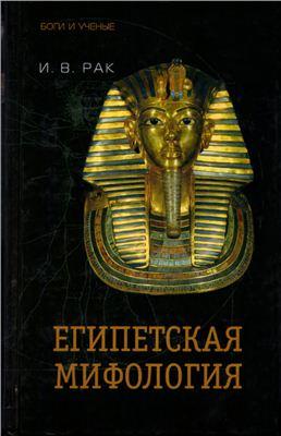 Египетская мифология. \ (пер.)\Терра