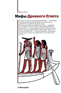 Мифы Древнего Египта (пер.)\ У-Фактория