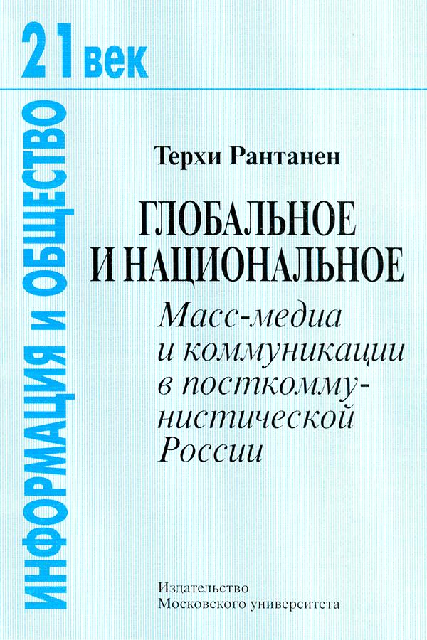 Глобальное и национальное: Масс-медиа в посткоммунистической России