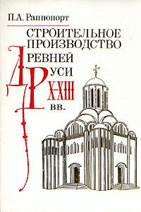 Строительное производство Древней Руси X-XIII в.