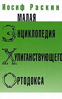 Малая энциклопедия хулиганствующего ортодокса