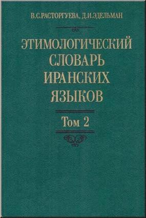 Этимологический словарь иранских языков.2тт.