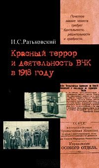 Красный террор и деятельность ВЧК в 1918 году.