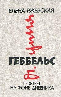 Геббельс: Портрет на фоне дневника