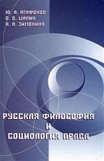 Русская философия и социология права дп