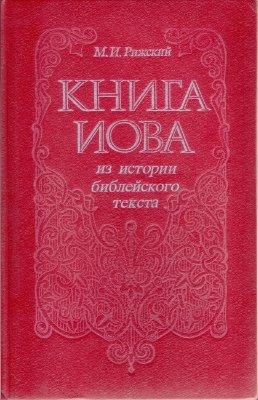 Книга Иова: из истории библейского текста