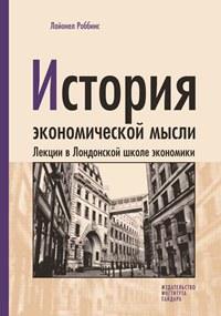 История экономической мысли. Лекции в Лондонской школе экономики