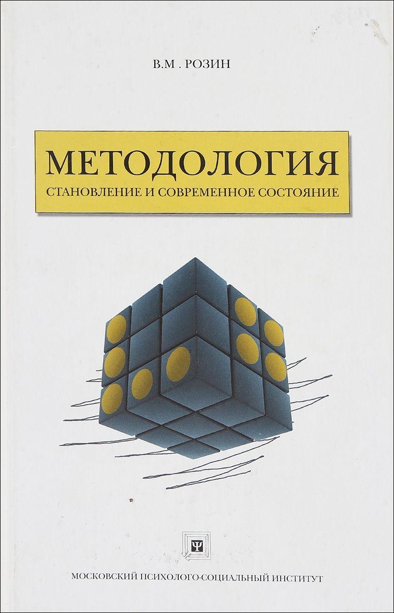 Методология: становление и современное состояние. Учебное пособие.