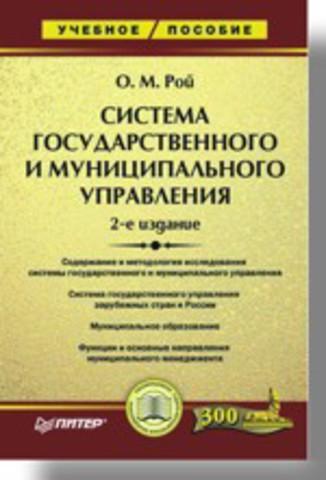 Система государственного и муниципального управления: Учебное пособие. 2-е изд.