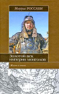 Золотой век империи монголов \Хубилай