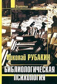 Библиологическая психология
