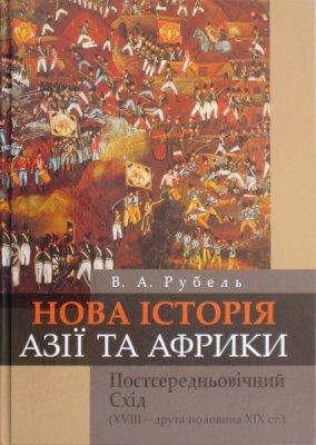 Нова історія Азії та Африки (XVIII - друга половина XIX ст.): Навч. посібник