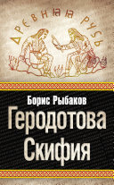 Геродотова Скифия \Эксмо