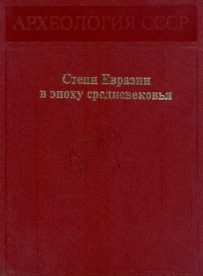 Степи Евразии в эпоху средневековья