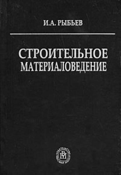 Строительное материаловедение. Учебное пособие для студентов строительных спец.вузов.