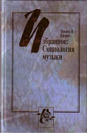Избранное: Социология музыки \1999\голубая