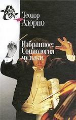 Избранное: Социология музыки \2008\белая