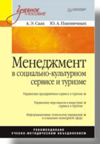 Менеджмент в социально-культурном сервисе и туризме: Учебное пособие