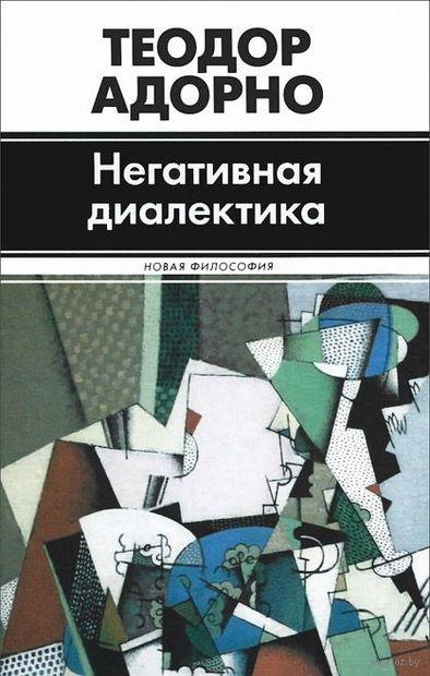Негативная диалектика \АСТ-Новая Философия