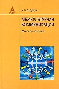 Межкультурная коммуникация Учебное пособие. (ГРИФ)