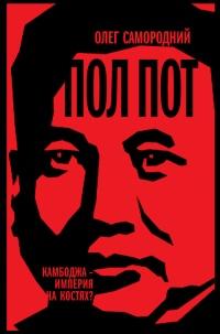 Пол Пот. Камбоджа - империя на костях?