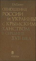 Отношения России и Украины с Крымским ханством 17 в.
