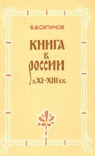 Книга в России в 11-13 вв.