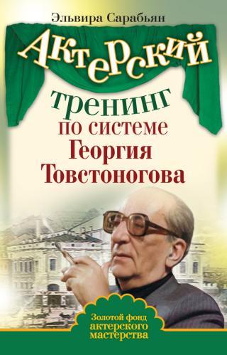 Актерский тренинг по сист. Георгия Товстоногова