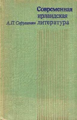 Современная ирландская литература