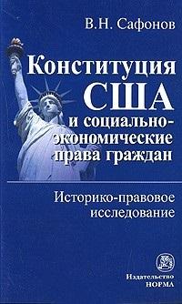 Конституция США и социально-экономические права граждан: историко-правовое исследование
