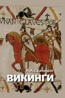 Викинги -- люди саги: жизнь и нравы