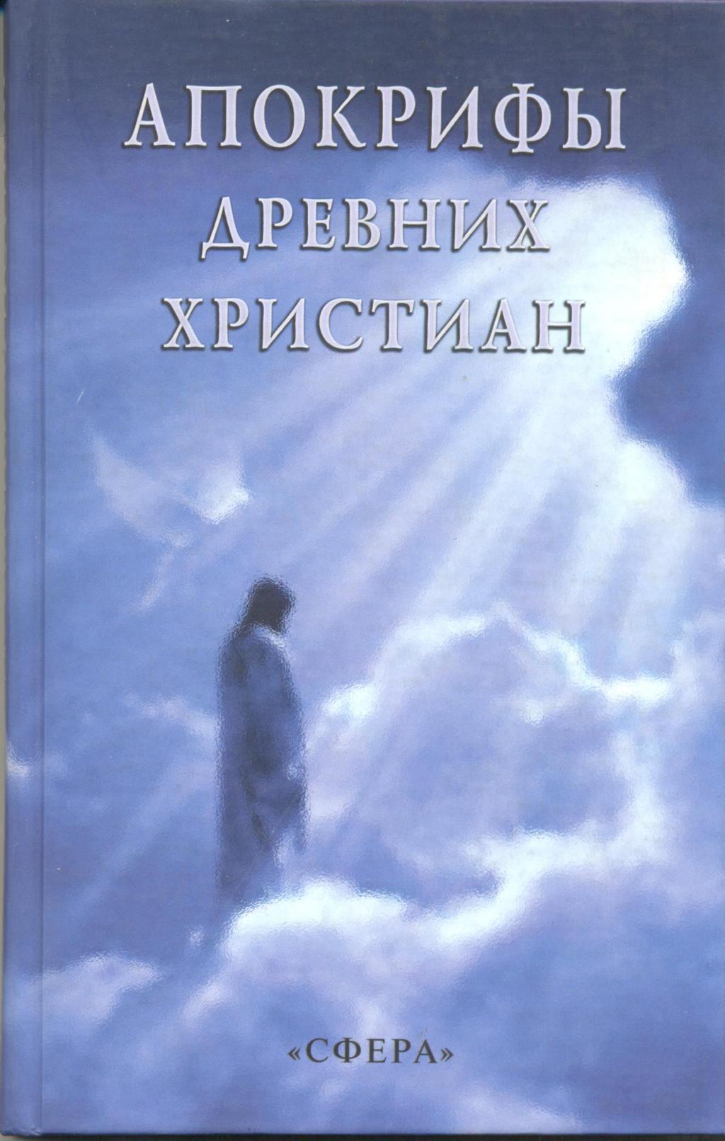 Апокрифы древних христиан.