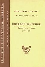 История императора Иракла; Никифор Вриенний Исторические записки (976–1087)