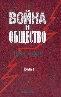 Война и общество 1941-1945. 2тт