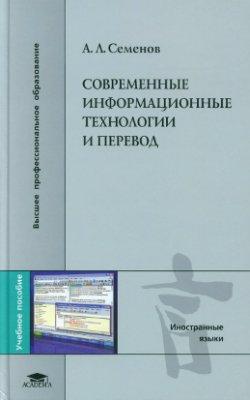 Современные информационные технологии и перевод (1-е изд.) учеб. пособие