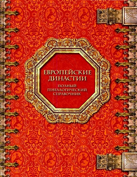 Европейские династии Полный генеалогический справочник.