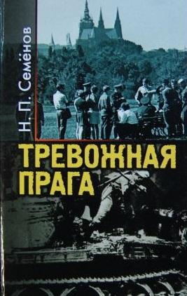 Тревожная Прага. Воспоминания советского вице-консула в Чехословакии (1968-1972 гг.), 2004.