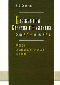 Княжества Валахии и Молдавии конец XIV-начало XIX вв