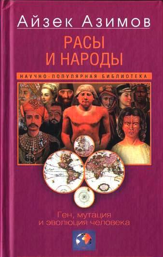 Расы и народы. Ген, мутация и эволюция человека